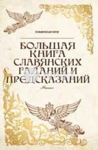 Большая книга славянских гаданий и предсказаний славянские обереги