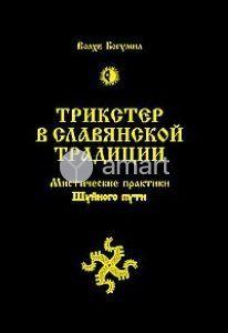 Трикстер в славянской традиции. Мистические практики Шуйного пути обереги