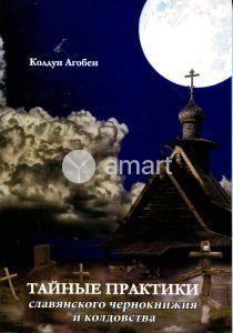 Тайные практики славянского чернокнижия и колдовства славянские обереги